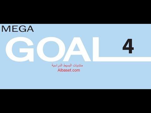 حل كتاب mega goal 4 الطالب