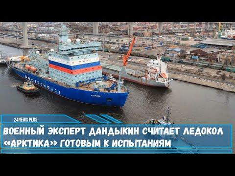 Военный эксперт считает ледокол проекта 22220 «Арктика» готовым к испытаниям