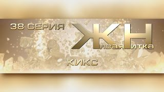Реалити-шоу Живая Нитка 38. КИКС