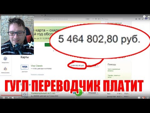 Заработок 5.5М Рублей за месяц на Гугл Переводчике! Я В ШОКЕ!  (Лох-Патруль)