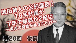 第20回 後編 池田勇人の公約違反!10年計画が7年で、給料が2倍に〜東洋の奇跡が起きたわけ〜 【CGS 偉人伝】