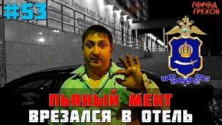 Город Грехов 53 - Пьяный полицейский врезался в отель