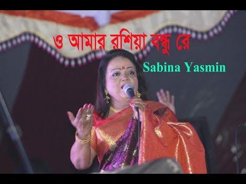 ও আমার রশিয়া বন্ধু রে Sabina Yasmin live sho..