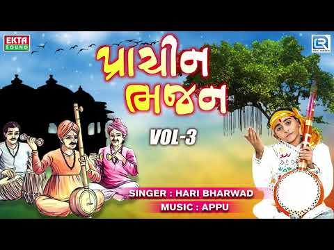 Jesal Karile Vichar   Hari Bharwad Bhajan   Non Stop Hit Gujarati Bhajan   Prachin Bhajan