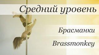 How to pole dance trick Brassmonkey  - pole dance tutorial /Уроки pole dance - Брасманки(Видео уроки по танцу на пилоне от Валерии Поклонской Трюк: Brassmonkey / Brassmonkey ..., 2015-10-01T11:49:24.000Z)