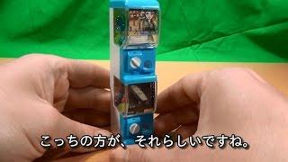 ちっちゃなガチャガチャマシーン カプセルトイ 検索動画 30