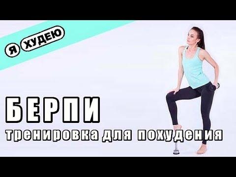 Тренировка для похудения. Берпи тренировка#1 II Я худею с Екатериной Кононовой