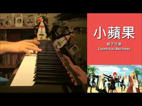 筷子兄弟 Chopsticks Brothers  -  小蘋果 The Little Apple (Piano Cover by Amosdoll)
