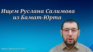 Родные ищут Руслана Салимова из Бамат-Юрта.