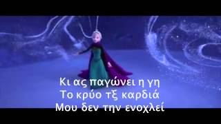 "Kai Xekhno/Και Ξεχνώ - Lyrics/στίχοι (Greek ""Let It Go"")"