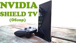 Обзор ТВ-приставки NVIDIA SHIELD Android TV - HTPC и игровая консоль в одном флаконе(Ко мне попала крайне любопытная вещь - ТВ-приставка от не нуждающейся в представлении компании Nvidia. Разумее..., 2016-08-01T19:58:44.000Z)
