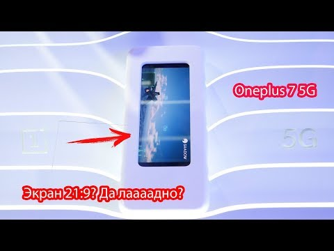 Прототип Oneplus 7 5G / Экран-колбаса