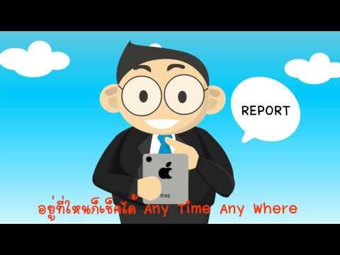 โปรแกรมบัญชี ERP Cloud พัฒนาโดยคนไทย 100 % รางวัลระดับโลก