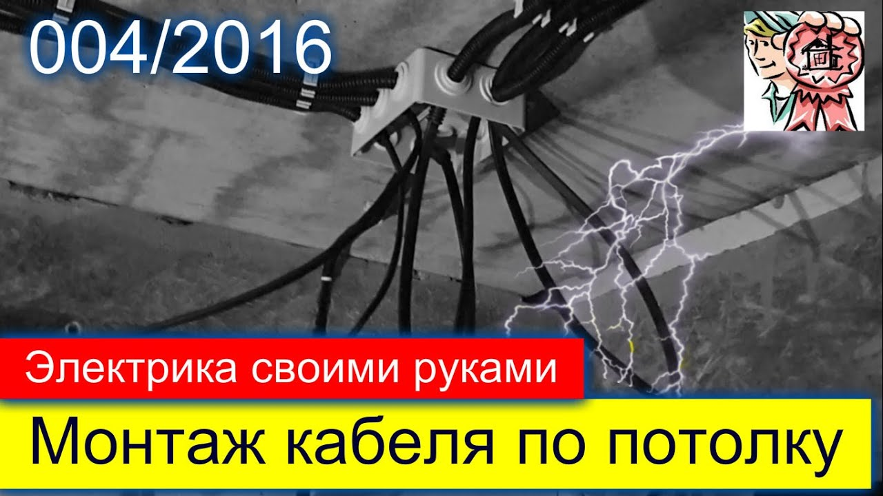 Электрика своими руками, монтаж кабеля по потолку СТРОИМ ДЛЯ СЕБЯ