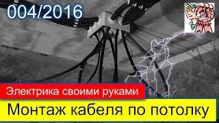 видео Электропроводка в доме своими руками: проект, разводка, прокладка, замена и монтаж электропроводки в частном доме