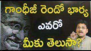 గాంధీజి కి రెండో భార్య ఉందని మీలో ఎంత మందికి తెలుసు ? Dark Secrets About Gandhi Will Shock You 😲