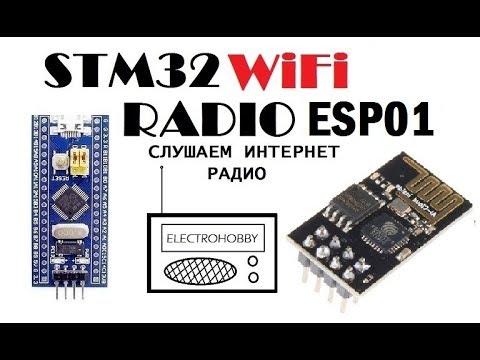 stm32 esp8266 wifi radio STM32 web server example