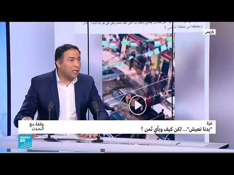 غزة: لماذا تقمع حماس متظاهري -بدنا نعيش-؟  - نشر قبل 13 دقيقة