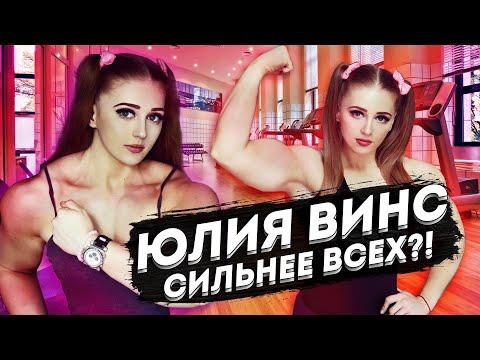 Милая Барби с телом Халка. Юлия Винс в 2019: Сильнее любого мужчины - почему?