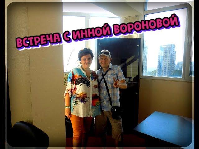 Встреча с Инной Вороновой