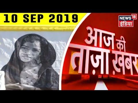 Aaj Ki Taaza Khabar- 10 September, 2019 की बड़ी खबरें | Top Afternoon Headlines at 1 PM