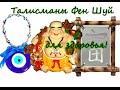 Талисманы Фен Шуй для здоровья l Фен Шуй  Н. Правдина