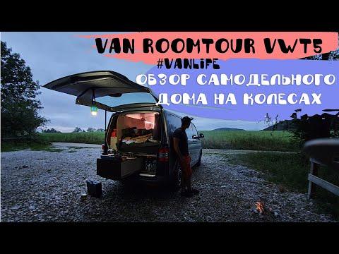 Обзор самодельного дома на колесах VW T5 l Vanlife l Стоимость, опыт, ошибки l Van Ausbau