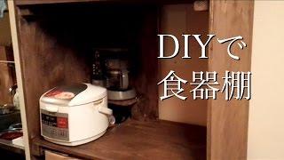 キッチンをより使いやすく。食器棚を作った(DIY)