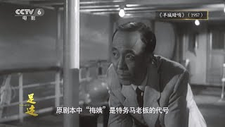 【足迹——银幕上的新中国故事】第七集:袁姗姗还原数十年隐蔽战线的生死较量