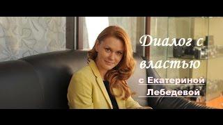 Диалог с властью. Есть ли в России культурная цензура?