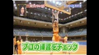BJ-League Team Nakai vs Tokyo Apache チーム中居 vs 超一流アスリート (東京アパッチ)