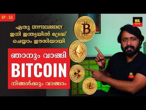 Coinswitch Kuber App Malayalam | Buy Cryptocurrency In India Malayalam | Bitcoin Purchase Malayalam