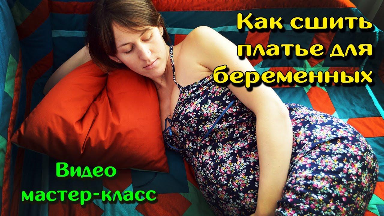 c35a05ba181efae Как сшить платье для беременных ЛЕГКО и ПРОСТО - YouTube