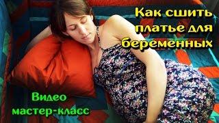 Как сшить платье для беременных ЛЕГКО и ПРОСТО