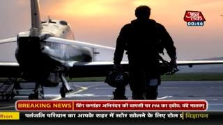 Aaj tak Live:IAF wing commander Abhinandan पाकिस्तान से दिल्ली पहुंचे, Border से LIVE    MP Tak thumbnail