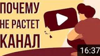 Как набрать подписчиков на Ютуб  Канале|Как Раскрутить свой канал Продвижение Ютуб Канала