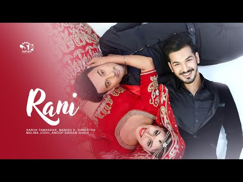 New Nepali RANI Full Movie| Ft. Saruk Tamrakar Malina Joshi,Manish Shrestha,Anoop B.Shahi |