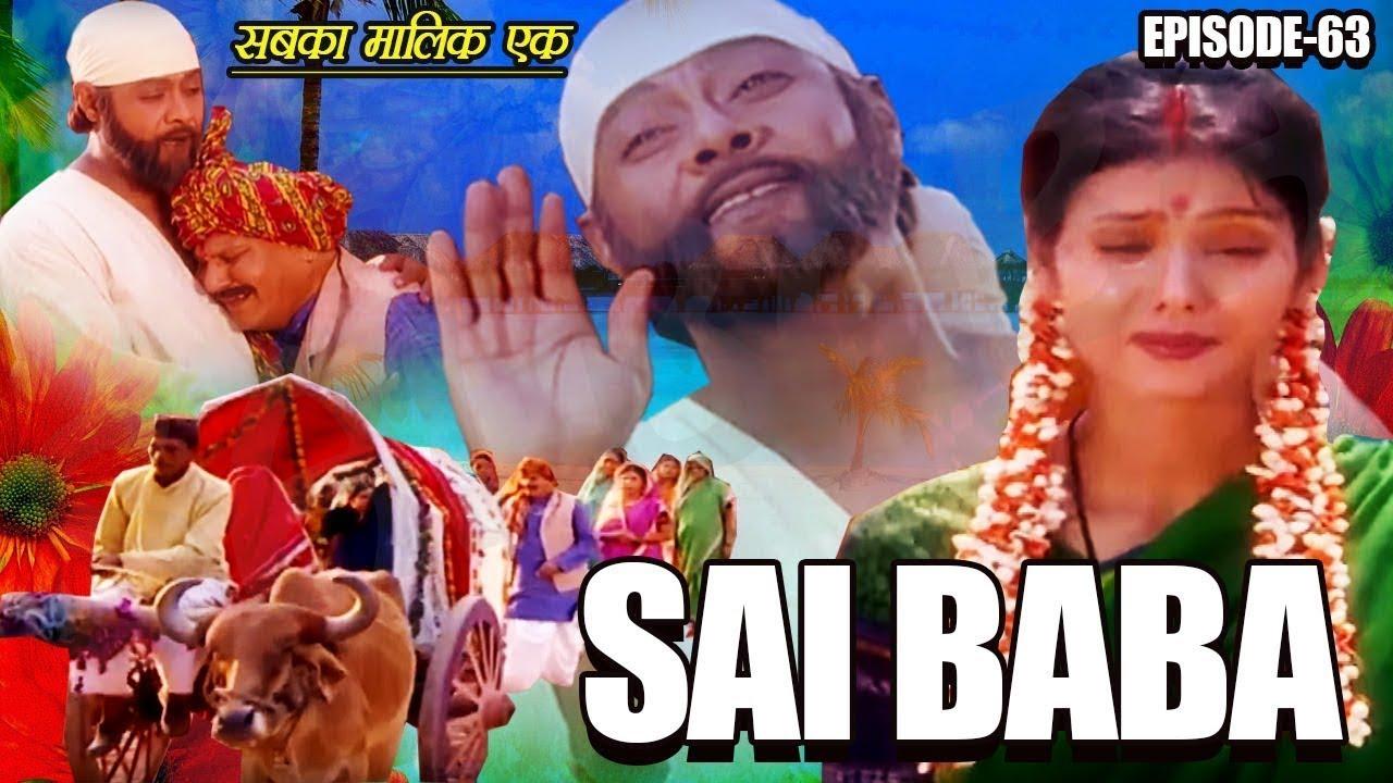 SAI GYAAN || मालिक भी हमारे लिए दुआ कर रहे हैं || Part 63 || SAI BABA || Superhit Hindi Serial