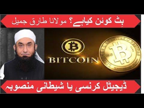 Reality Of Bitcoin By Molana Tariq Jameel