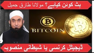 negoziazione bitcoin dalam islam