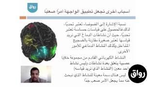 رواق : واجهة الدماغ والحاسوب - المحاضرة ٢ - الجزء ٦