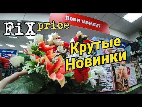Фикс Прайс.Супер Новинки. Мои Покупки.Ростов на Дону.