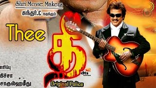 thee | Evergreen tamil full length movie | rajinikanth superhit | Rajini kanth | Sripriya