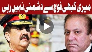 Impression of conflict with every Army Chief incorrect - Nawaz - Headlines - 10 AM - 18 Aug 2017