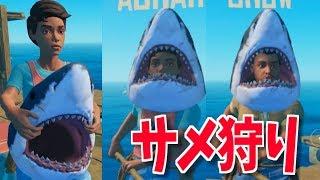 遭難を楽しみすぎてサメを狩りだしたw【RAFT実況】4