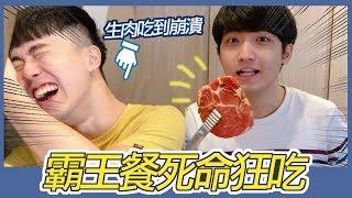 大胃王吃霸王餐 狂吃不用錢!!Ft.子翔 #大胃王#吃到飽#阿豬媽