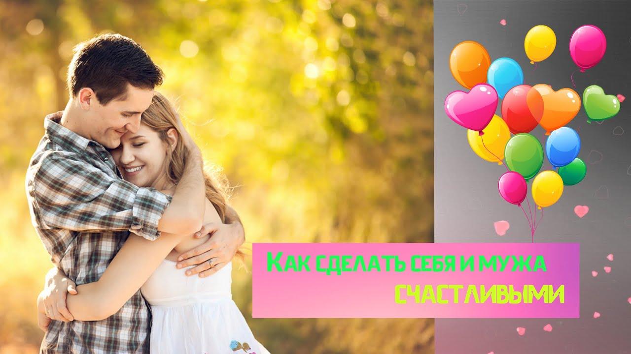 15 хитростей как сделать мужа счастливым - Женский журнал ХОЧУ 94