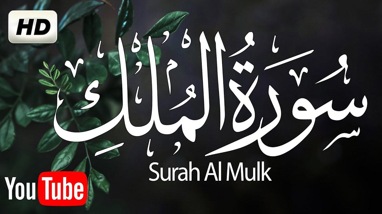 سورة الملك (HD) | قران كريم بصوت جميل جدا جدا | تلاوه تريح القلب والعقل  | Surah Al-Mulk full |