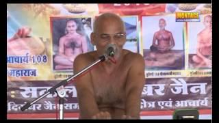 मुनिश्री समयसागर जी महाराज के प्रवचन (अंजनी नगर, इंदौर : 03-08-2015)