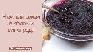 Виноград на зиму заготовки   Джем из яблок и винограда   Мой нежнейший виноградный джем - рецепт